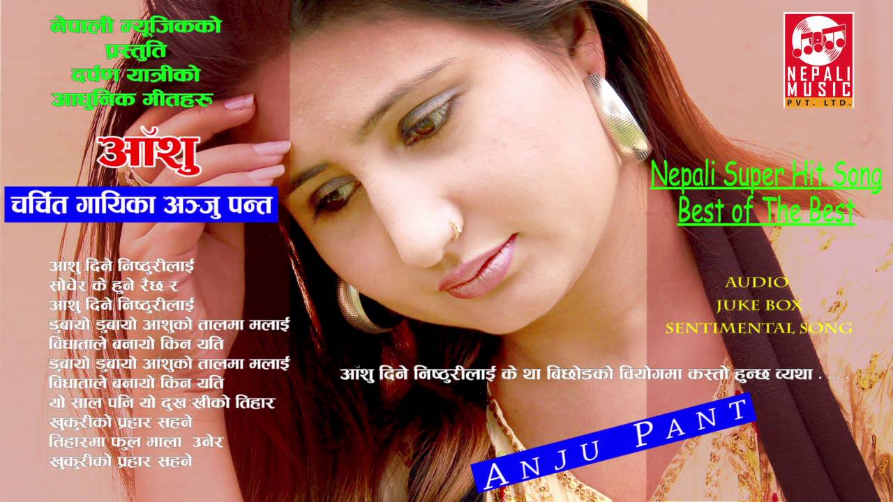 Download ANJU PANT  || ANSHU DINE NISHTHURILAI  || HIT  SONG 2073/ 2016  ||  AUDIO  JUKE  BOX  ||