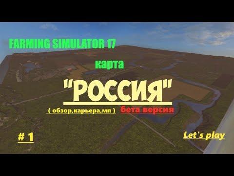 """Farming Simulator 17.карта """"Россия"""" прохождение # 1 👈😀"""