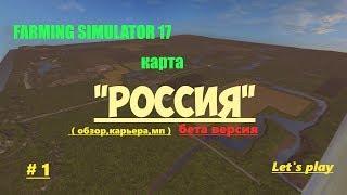 Farming Simulator 17.карта