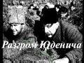 Разгром Юденича 1940 историко революционный фильм mp3