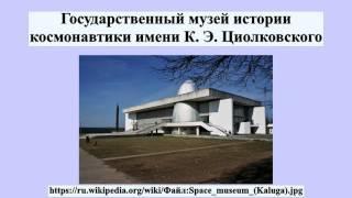видео Государственный музей истории космонавтики имени К.Э. Циолковского