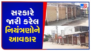 Vadodara: Traders welcome govt's decision  of imposing 'partial lockdown' from today   TV9News