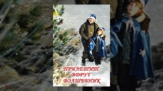 Прилетит Вдруг Волшебник. Фильм. StarMedia. Мелодрама