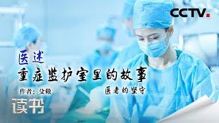《读书》 20190908 殳儆《医述——重症监护室里的故事》 医者的坚守| CCTV科教