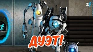 ДУЭТ!   Portal 2 #3