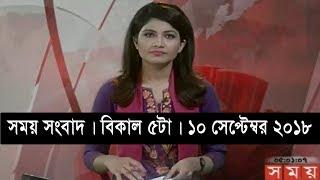 সময় সংবাদ | বিকাল ৫টা | ১০ সেপ্টেম্বর ২০১৮ |  Somoy tv bulletin 5pm | Latest Bangladesh News HD