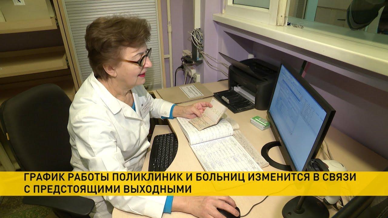 В связи с большими выходными изменится график работы поликлиник и больниц.