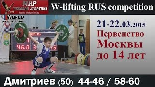 21-22.03.2015.DMITRIEV-50.(44,46/58,60).Moscow Championship to 14 years.