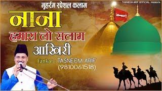 Latest Qawwali Song - Nana Hamara Lo Salam Akhiri | Tasneem Arif | Qawwali New 2019