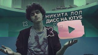 Никита Лол - Дисс На Ютуб