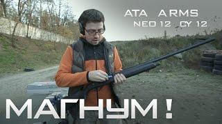 Тест ружья ATA Arms NEO12 и CY12. Часть 4: Магнум!