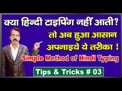 How to Type Hindi on Computer Simple Method by Google Input Hindi Tools