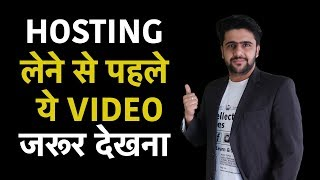 Hosting Buying Guide | How to select best hosting | Everything About Hosting and Servers | Hindi