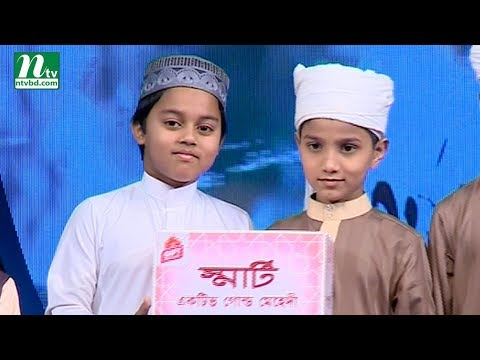 PHP Quran er Alo 2018 | পিএইচপি কোরআনের আলো ২০১৮ | EP 23 | NTV Islamic Competition Programme