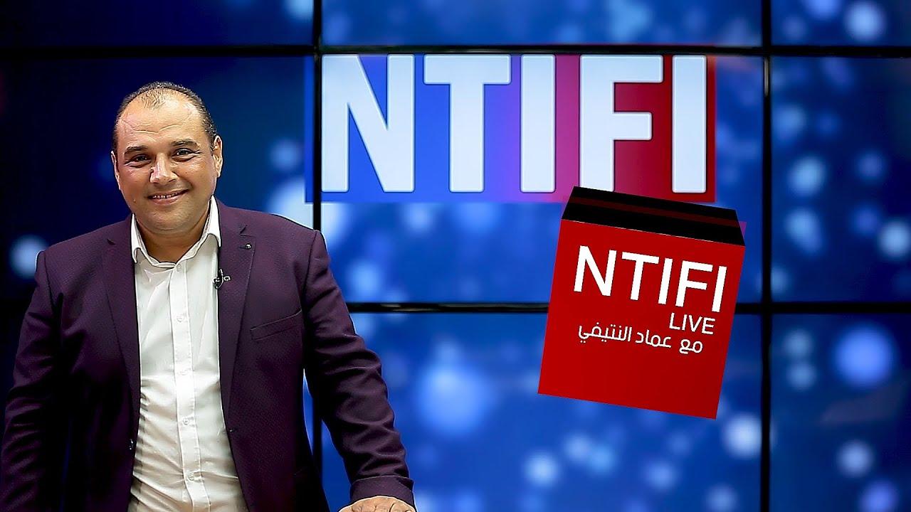 النتيفي لايف : دعم الأغنية المغربية I الحلقة الأولى