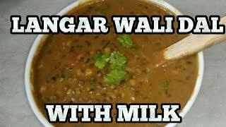 लंगर वाली दाल- Langar wali Dal-Langar wali Dal with milk- Maa chole ki Dal- Urad Channe ki Dal