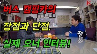 35인승 버스 캠핑카의 장단점 인터뷰! 캠핑카 오너의 …