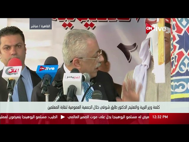كلمة وزير التربية والتعليم الدكتور طارق شوقي خلال الجمعية العمومية لنقابة المعلمين