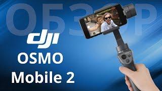 Умная селфи палка или стабилизатор DJI OSMO Mobile 2, как подключить настроить и пользоваться?