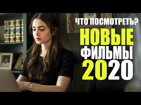 ТОП 10 ЛУЧШИХ НОВЫХ ФИЛЬМОВ 2020, КОТОРЫЕ  ВЫШЛИ В ХОРОШЕМ КАЧЕСТВЕ/ЧТО ПОСМОТРЕТЬ/НОВИНКИ КИНО 2020