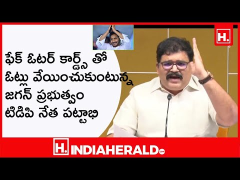 Sri  Pattabhi Ram addressing the media on the recent comments made by Peddireddi|| IndiaHeraldTV