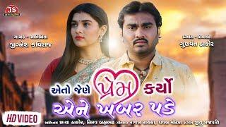 Eto Jene Prem Karyo Ene Khabar Pade Jignesh Kaviraj Latest Gujarati Sad Song 2019