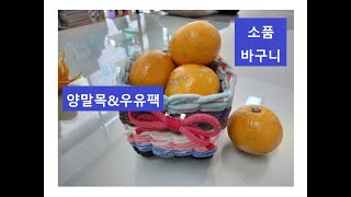 양말목 공예 / 우유팩&양말목 바구니^^
