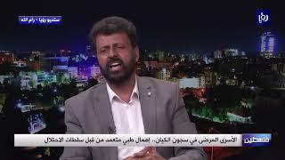 الأسرى المرضى في سجون الكيان.. إهمال طبي متعمد من قبل سلطات الاحتلال (14/9/2019)