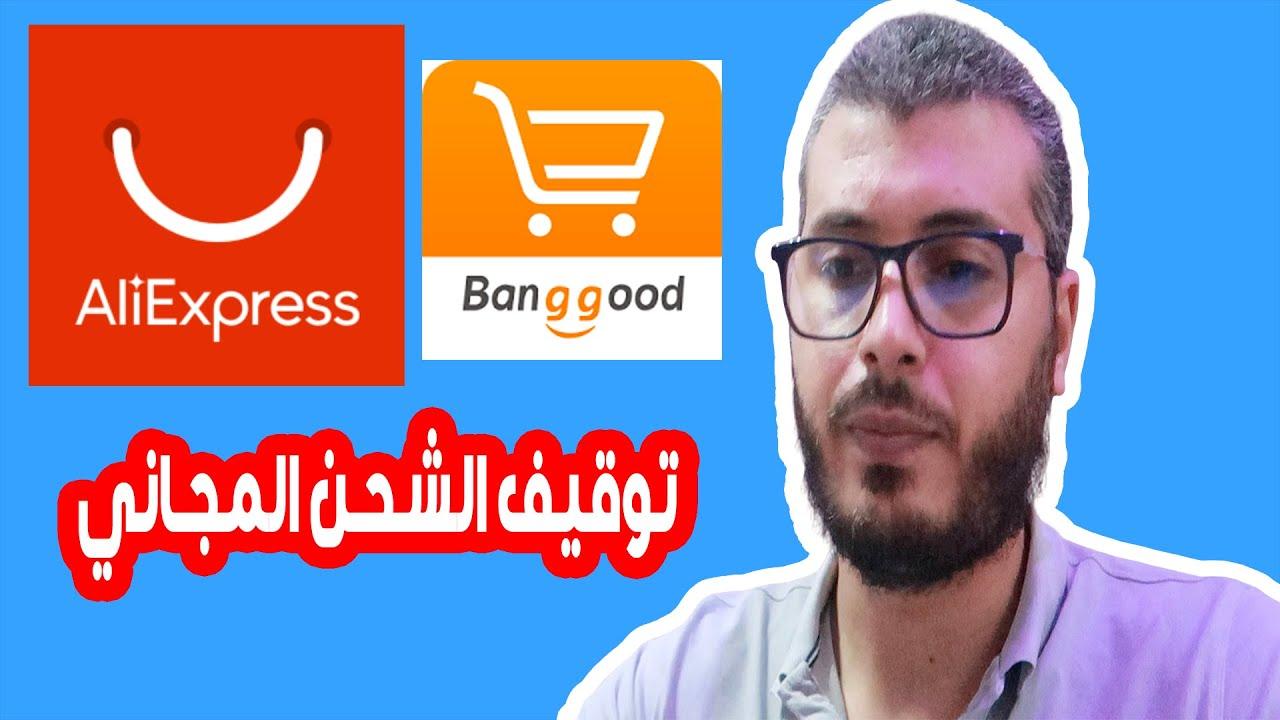 السبب وراء توقيف علي إسكبريس  الشحن المجاني للمغرب وبعض الدول العربية !