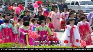 כתבה - צפון קוריאה