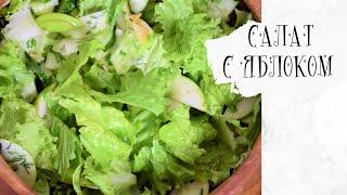 Салат зеленый с яблоками (Веган)