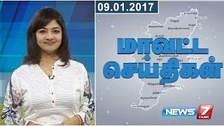 Tamil Nadu Districts News 09-01-2017 – News7 Tamil News