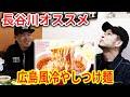 【つけ麺】神戸でオススメのお店を紹介