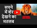 सपने में शेर देखने का मतलब : शुभ :अशुभ | Lion In Dreams Meaning | Tiger In Dreams