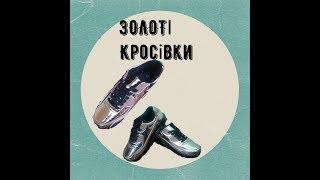 Обзор на золоті кросівки.
