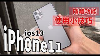 你可能不知道 iPhone11/ ios13 隱藏功能及使用小技巧