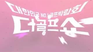 ✔️킨텍스 TV |  2020 더골프쇼 KOREA