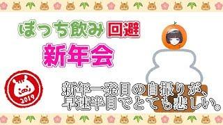 [LIVE] 【生放送】ぼっち飲み回避配信~新年会~【#009】