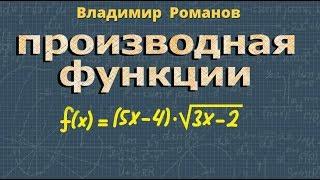 ПРОИЗВОДНАЯ ФУНКЦИИ решение примеров 10 11 класс