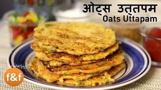 Oats Uttapam | उत्तपम रेसिपी हिंदी | Instant Uttapam Recipe | Easy Breakfast Recipes - Indian Recipe