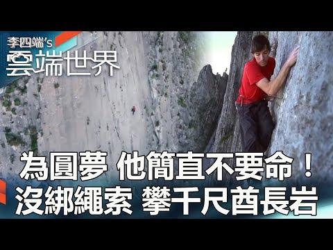 為圓夢 他簡直不要命!沒綁繩索 攀千尺酋長岩 - 李四端的雲端世界