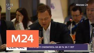 Смотреть видео Число ДТП в Москве снизилось на 60% за 7 лет - Москва 24 онлайн