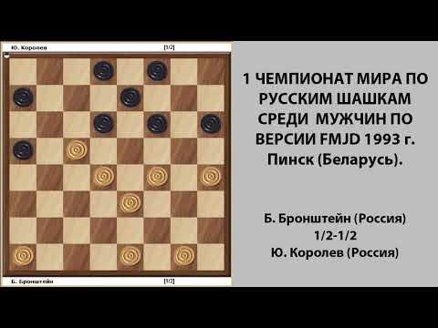 Б. Бронштейн - Ю. Королев. Чемпионат Мира по Русским шашкам 1993