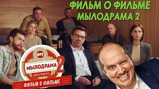 МЫЛОДРАМА 2. ФИЛЬМ О ФИЛЬМЕ.