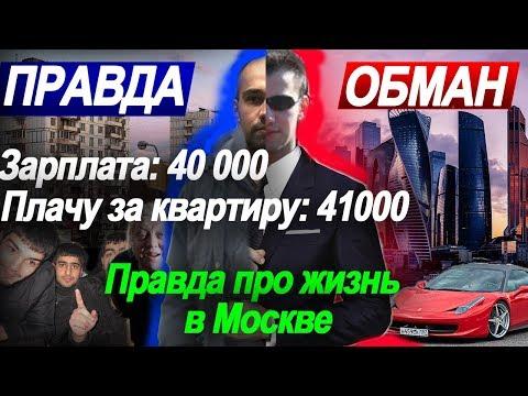 Реальные зарплаты в Москве | Вся правда про жизнь и переезд в Москву | Мой опыт