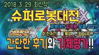 [이구TV] 슈퍼로봇대전X 신규 유저분들을 위한 기체평가!!