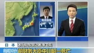 http://tvshow.seeyoueveryday.com 日本前财务大臣中川昭一家中身亡.