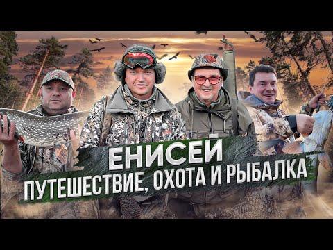 Енисей 2020. Путешествие, охота и рыбалка.