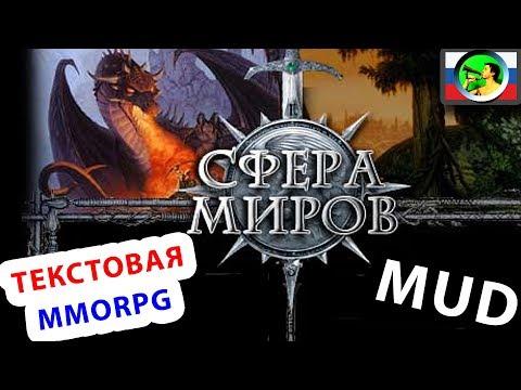 MUD Сфера Миров ПЕРВОЕ ВПЕЧАТЛЕНИЕ @ текстовая MMORPG