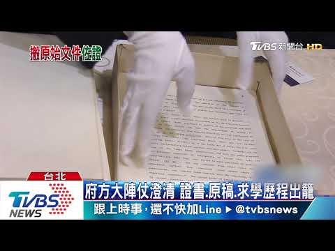 論文疑雲延燒 總統府搬出原始文件闢謠